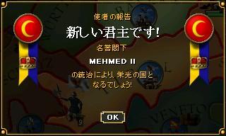 メフメト2世の即位