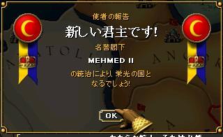 メフメト2世の復位