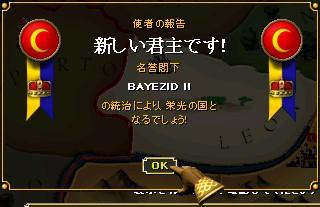 バヤズィト2世の即位