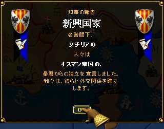 シジリヤ王国の復興