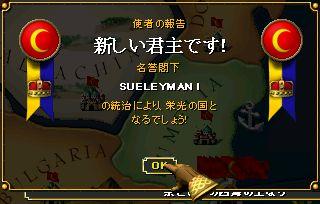 スレイマン1世の即位