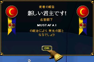 ムスタファ1世の即位