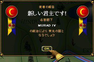 ムラト4世の即位