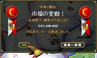 デラウェア貿易センターの閉鎖